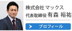 代表取締役 福田吉信